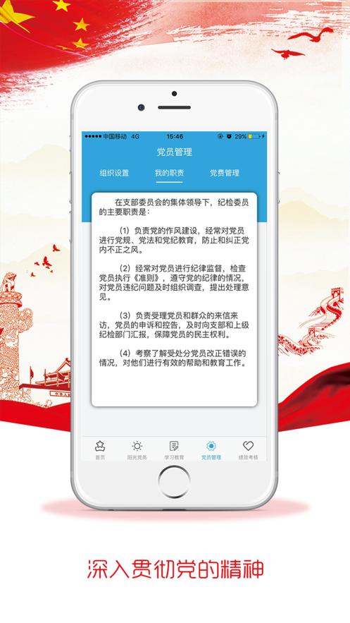 港城卫士党建app1.4官方版截图3