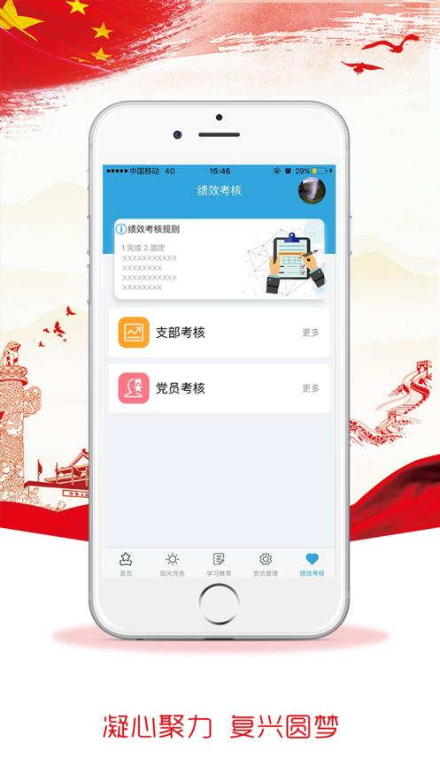 港城卫士党建app1.4官方版截图4