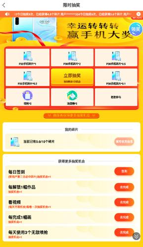 新开心图图乐赢手机版6.6.6.6最新版截图1