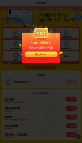 新开心图图乐赢手机版6.6.6.6最新版截图2