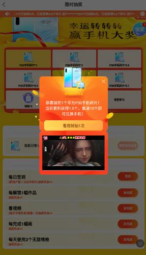 新开心图图乐赢手机版6.6.6.6最新版截图3