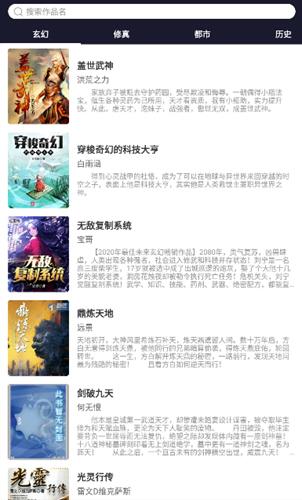 念彩小说免费版在线阅读1.0.0完整版截图0