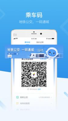 i深圳购房诚意登记app3.1.1官方版截图0