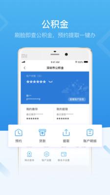 i深圳购房诚意登记app3.1.1官方版截图1