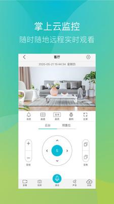 捷云app官方版v1.1安卓版截图1