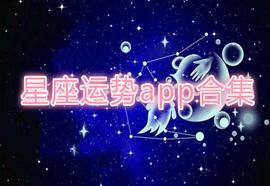最准的星座运势app排行_好用的星座运势app合集