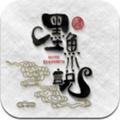 墨�~小�fapp免�M版1.1.6
