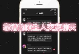 匿名社交app