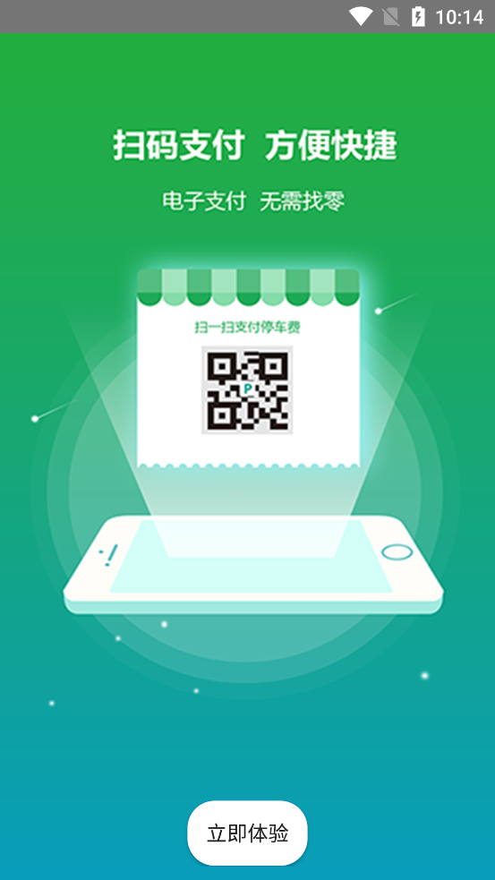 安庆泊车app安卓版v1.0.0官方版截图1