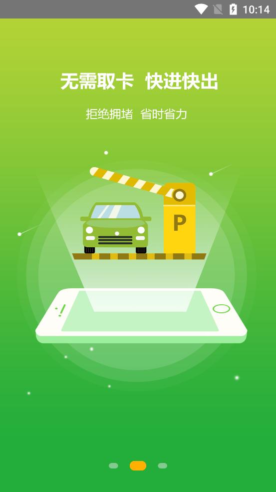 安庆泊车app安卓版v1.0.0官方版截图2