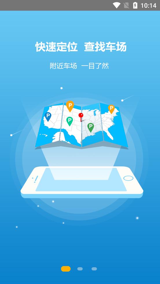 安庆泊车app安卓版v1.0.0官方版截图3