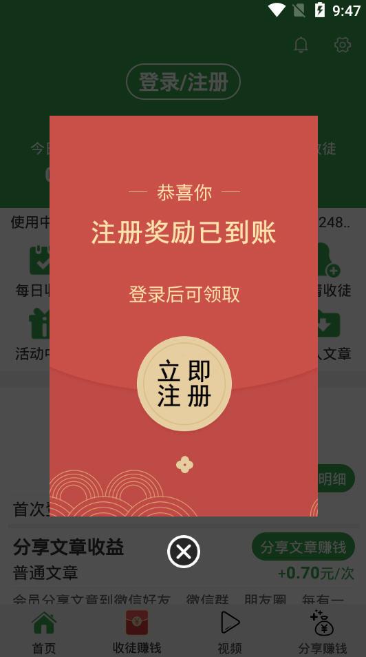 山茶网转发文章赚钱软件1.0.1最新版截图2