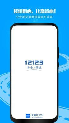 学法积分软件手机版2021最新版截图3