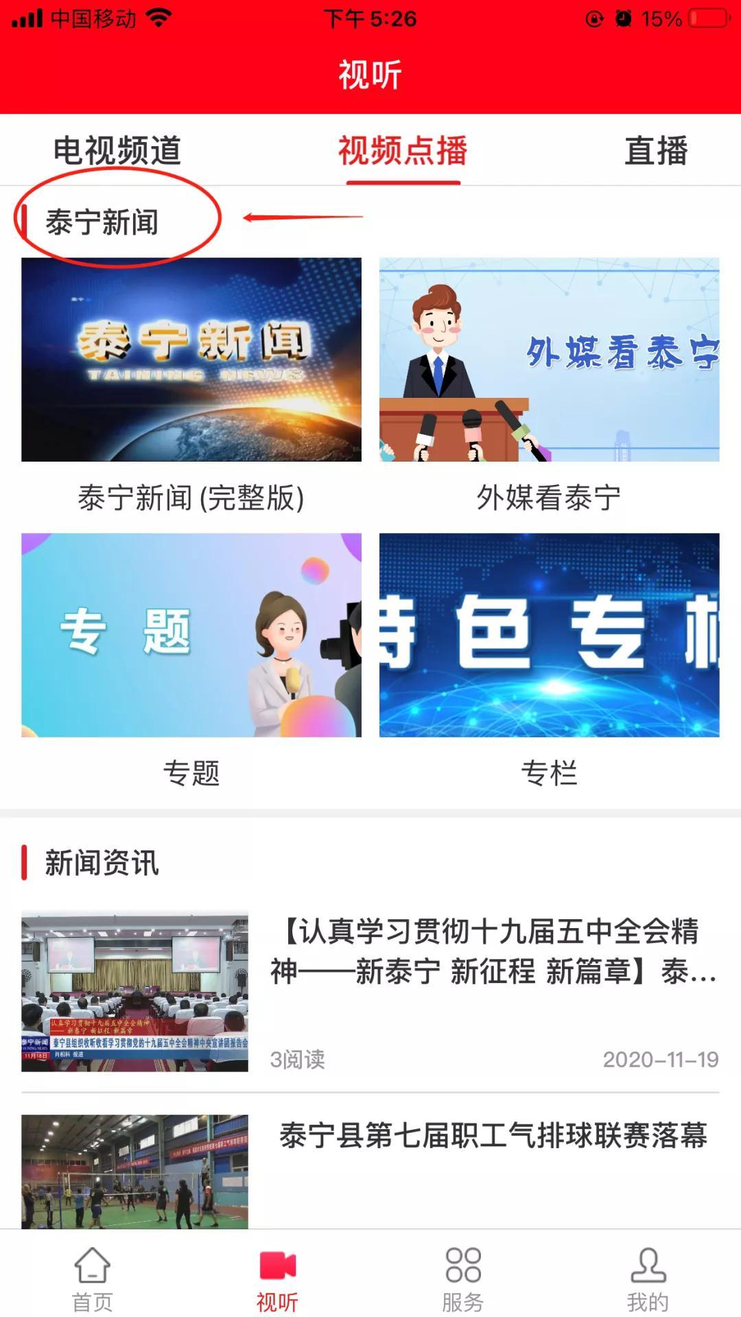 天地泰宁app安卓版0.5.13最新版截图2