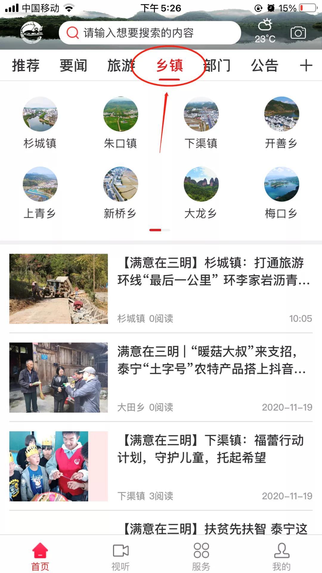 天地泰宁app安卓版0.5.13最新版截图3