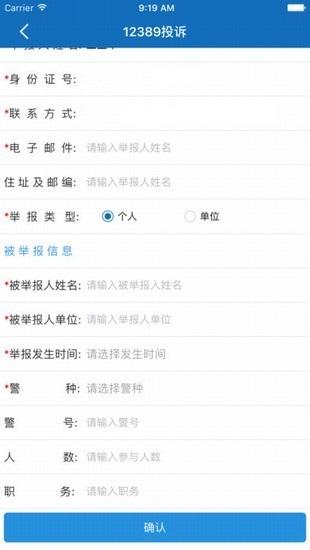 烟台公安app实名认证1.13官方版截图2
