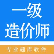 2020一级造价师考试题库app2.8.9安卓版