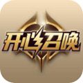 开心召唤app免费领皮肤v1.1安卓版