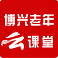 博兴老年云课堂app官方版v1.1安卓版