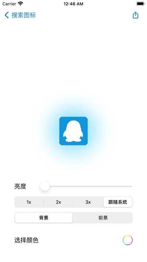 图标盒子app正式版1.0.0官网版截图2