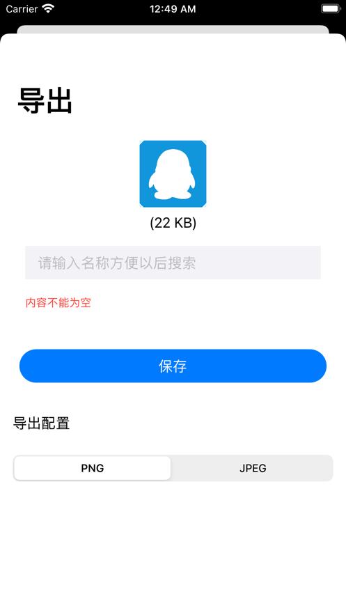图标盒子app正式版1.0.0官网版截图3