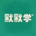 默默学专转本app2.2安卓版
