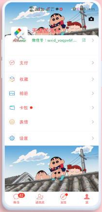 华为蜡笔小新主题1.3最新版截图0