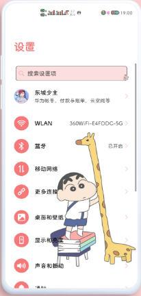 华为蜡笔小新主题1.3最新版截图4