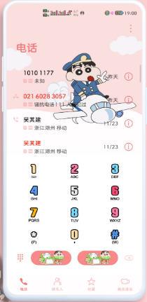 华为蜡笔小新主题1.3最新版截图5