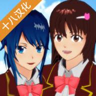 樱花校园模拟器更新了行李箱2020版v1.038.00安卓版