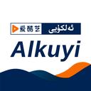 Alkuyi爱酷艺2020版1.0.0安卓版
