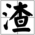 渣男�Z�生成器v1.0安卓版