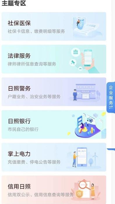 爱山东日照通app正式版