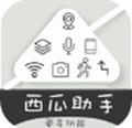 模拟定位改王者战区西瓜助手appv1.5.2最新版
