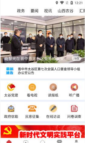 掌上太谷app1.1.1.001官网版截图0