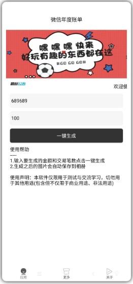 伪造微信账单生成器8.0.2安卓版截图1