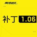 Cyberpunk 2077 Update v1.06 steamv1.06最新版