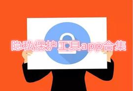 最好用的隐私保护工具_隐私保护工具排行