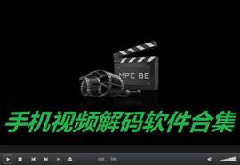手机视频解码软件合集