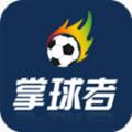 掌球者app最新版v2.7.0安卓版