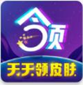 王者荣耀免费天天领皮肤appv1.0.01安卓版