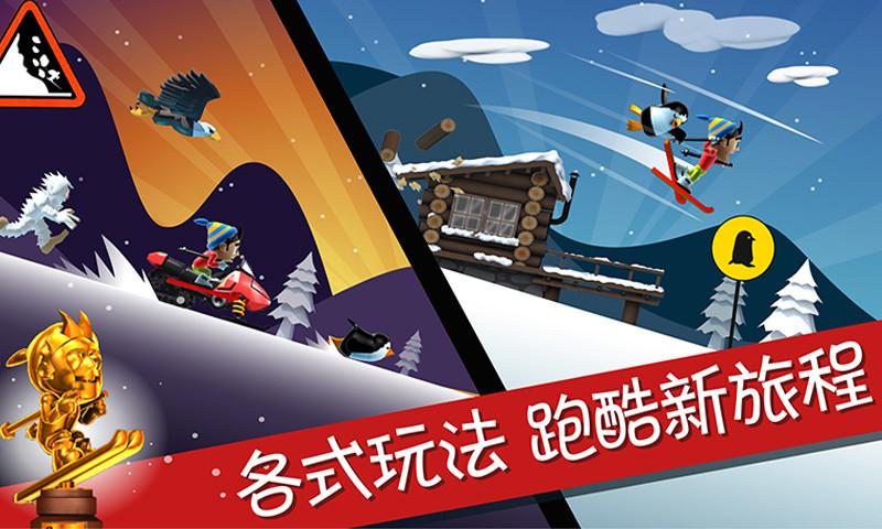滑雪大冒险之探险活宝无敌版2.0.6免费版截图0