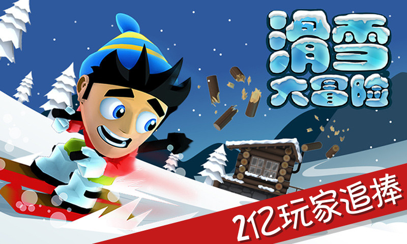 滑雪大冒险之探险活宝无敌版2.0.6免费版截图1