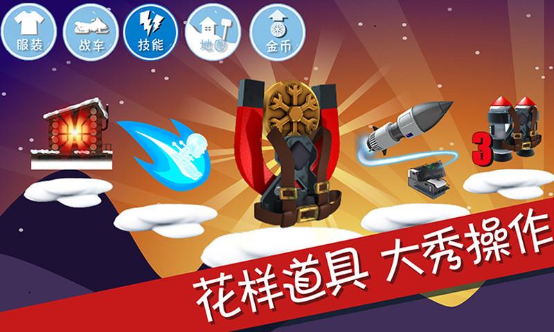 滑雪大冒险之探险活宝无敌版2.0.6免费版截图2