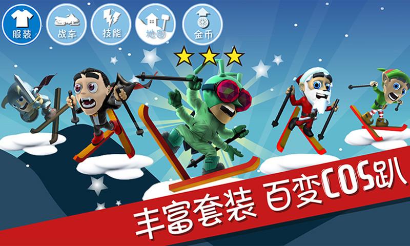 滑雪大冒险之探险活宝无敌版2.0.6免费版截图3