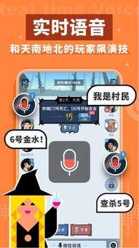 口袋狼人杀透视挂app2020最新版