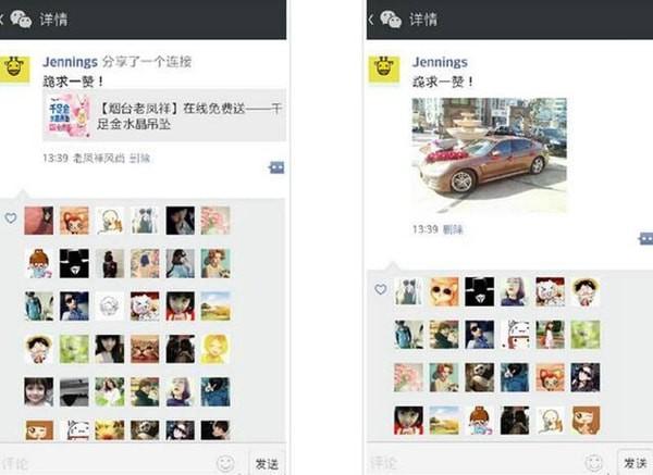 2020微信朋友圈强制查看器app免费最新版