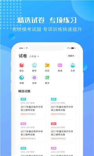 升学霸app安卓版1.0截图0