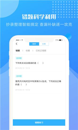 升学霸app安卓版1.0截图1