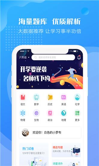 升学霸app安卓版1.0截图2